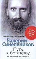 Валерий Синельников Путь к богатству. Как стать и богатым, и счастливым 978-5-9524-3406-6, 978-5-9524-2680-1