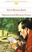 Конан Дойл Артур Приключения Шерлока Холмса: повести и рассказы 978-5-699-66774-1