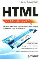 Нина Комолова HTML. Учебный курс 5-469-00854-1