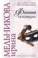 Мельникова И.А. Финита ля комедиа 5-699-17851-1, 978-5-699-17851-3