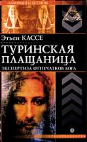 Этьен Кассе Туринская плащаница. Экспертиза отпечатков Бога 978-5-9684-1483-0