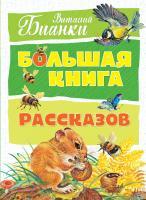 Бианки Виталий Большая книга рассказов 978-5-389-14205-3