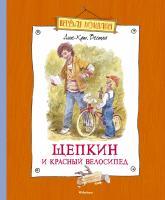 Вестли Анне-Катрине Щепкин и красный велосипед 978-5-389-04706-8