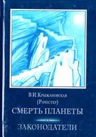 Крыжановская Вера (Рочестер) Том 3. Смерть планеты. Законодатели 966-7970-03-5