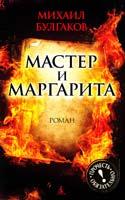 Булгаков Михаил Мастер и Маргарита 978-5-389-01684-2