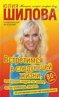 Юлия Шилова Встретимся в следующей жизни, или Трудно ходить по земле, если умеешь летать 978-5-17-071759-0, 978-5-271-32750-6