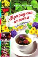 Тарабукин Юрий Природная аптека (фитотерапия) 978-966-556-909-1