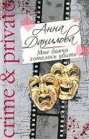 Анна Данилова Мне давно хотелось убить 978-5-699-33689-0