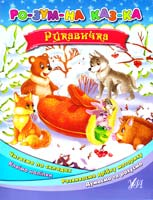Конобевська Ольга Рукавичка 978-966-284-243-2