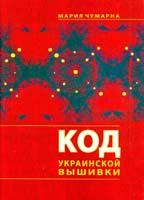 Чумарна Мария Код украинской вышивки 978-966-2154-00-9