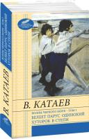 Валентин Катаев Волны Черного моря. Том 1 978-966-03-6775-3