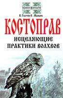 Валентин Гнатюк, Олег Мамаев Костоправ. Исцеляющие практики волхвов 978-5-413-00649-8