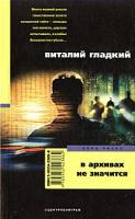 Виталий Гладкий В архивах не значится 5-9524-2386-8