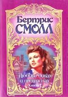 Смолл Бертрис Любовь дикая и прекрасная. Роман. В 2 кн. Кн. 1 5-17-001064-8