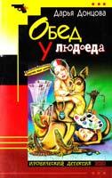 Донцова Дарья Обед у людоеда 5-04-009548-1