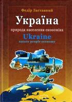 Заставний Ф. Україна. Природа, населення, економіка 978-617-629-010-0