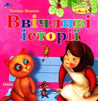 Маміна Наталя Ввічливі історії 978-617-09-1242-8