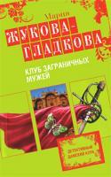 Мария Жукова-Гладкова Клуб заграничных мужей 978-5-699-36415-2