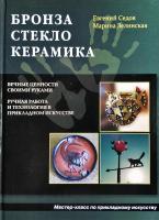 Сєдов Євген Бронза. Стекло. Керамика 978-5-93642-291-1
