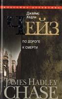 Чейз Джеймс Хедли По дороге к смерти 978-5-227-02746-7