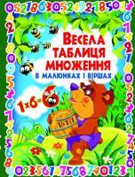 Зав'язкін Олег Весела таблиця множення в малюнках і віршах 978-617-7352-85-2