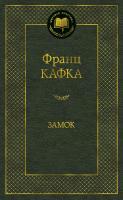 Кафка Франц Замок 978-5-389-08479-7