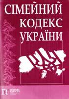 Україна. Закони Сімейний кодекс України: чинне законодавство зі змінами та допов. на 7 вересня 2010 року: (Відповідає офіц. текстові) 978-966-2183-88-7