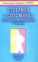 Александр и Людмила  Очерет Супермен и соломинка. Остеохондроз и плоскостопие у мужчин 5-8174-0403-6