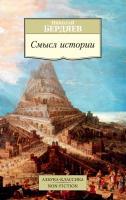 Бердяев Николай Смысл истории 978-5-389-12328-1