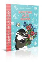 Віталія Савченко Букетик для мами 978-966-935-841-7