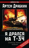 Артем Драбкин Я дрался на Т-34 978-5-699-09092-1