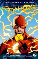Кинг Том, Уильямсон Джошуа Вселенная DC. Rebirth. Бэтмен/Флэш. Значок (Флэш-версия) 978-5-389-15063-8