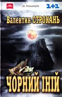 Строкань Валентин Чорний іній: Роман 978-966-663-072-1
