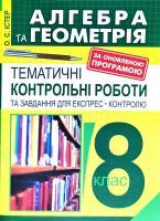 Істер Олександр Семенович Алгебра і  геометрія : 8 клас: Тематичні контрольні роботи і завдання для експрес-контролю. Вид. 7-е : Навч.посібник 978-966-10-5200-9