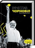 Деревінський Василь В'ячеслав Чорновіл 978-617-12-2465-0