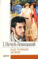 Нечуй-Левицький Іван Над Чорним морем 978-966-03-4122-7