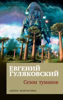 Гуляковский Евгений Сезон туманов 978-5-389-15523-7