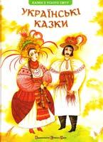 Чумарна Марія Українські казки 978-617-679-008-2