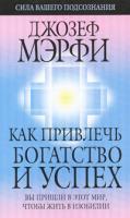 Джозеф Мэрфи Как привлечь богатство и успех 978-985-15-0273-4
