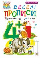 Шост Наталія Богданівна Веселі прописи : підготовка руки до письма : 4+ 978-966-10-4629-9