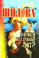 Шилова Юлия Девушка из службы