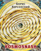 Херсонський Борис Kosmosnash 978-617-614-084-9