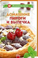 Тумко Ирина Домашние пироги и выпечка 978-617-594-871-2