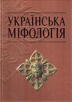 Войтович В. Українська міфологія. - 2-ге вид. 966-06-0363-0