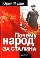 Мухин Юрий Почему народ за Сталина 978-5-49807-966-0
