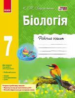 Задорожний Костянтин Миколайович Біологія. 7 клас. Робочий зошит