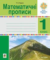 Будна Тетяна Богданівна Математичні прописи. 1 клас. НУШ 2005000011597