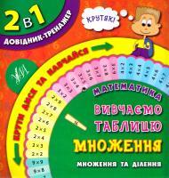 Собчук О. С. Математика. Вивчаємо таблицю множення 978-966-284-285-2