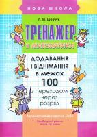 Шевчук Л.М. Тренажер з математики 978-617-738-502-7