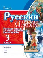Безкоровайная Е.В. Російська мова. Робочий зошит для шкіл з українською мовою навчання. 3 клас в 2-х частинах 978-966-404-268-7